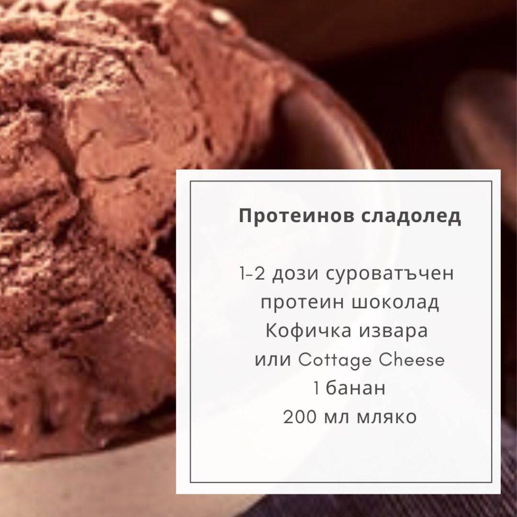 5 вкусни протеинови рецепти 5