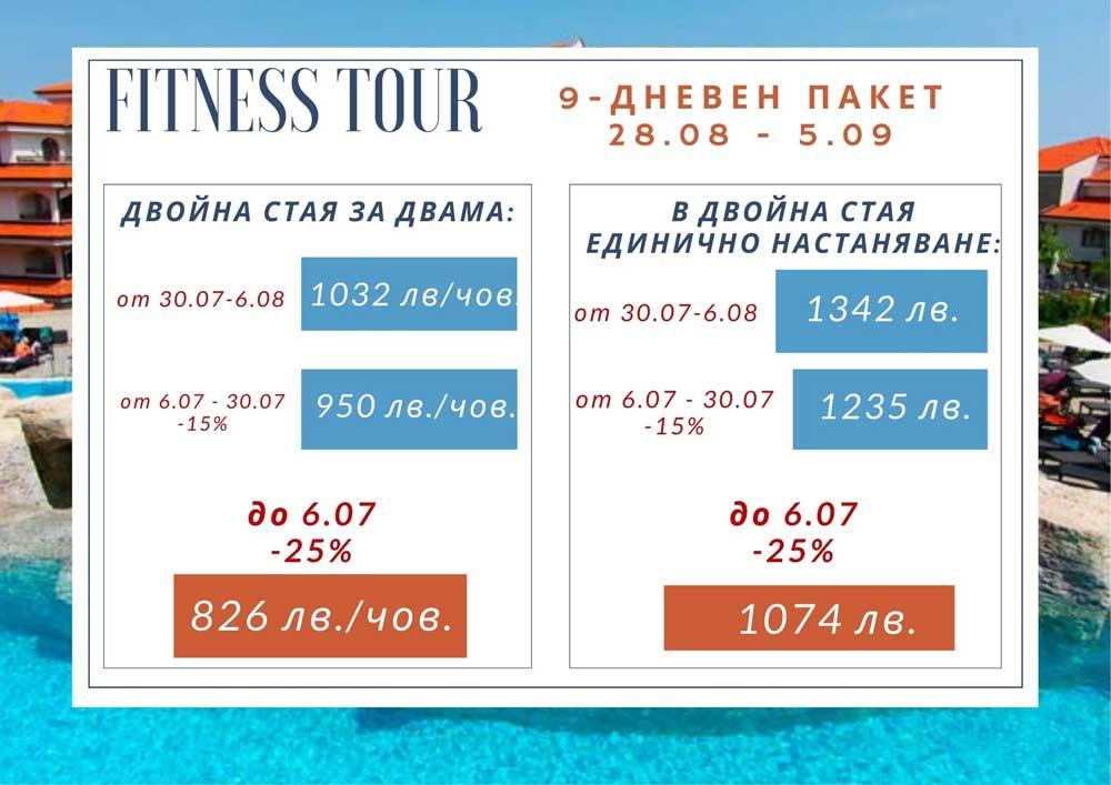 Фитнес тур 9